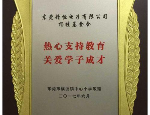 2017, JUNE – The plaque of charity deeds