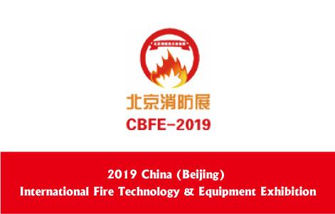 2019 China (Beijing) International Fire Technology & Equipment Exhibition