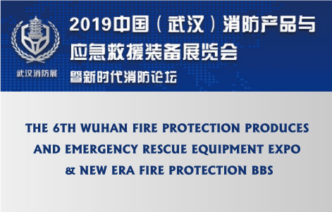 2019 China (Wuhan) Fire Protection Produces & Emergency Rescue Equipment Expo