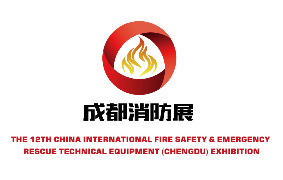 2019 The 12th China International Fire Safety & Emergency rescue technical equipment (Chengdu) Exhibition