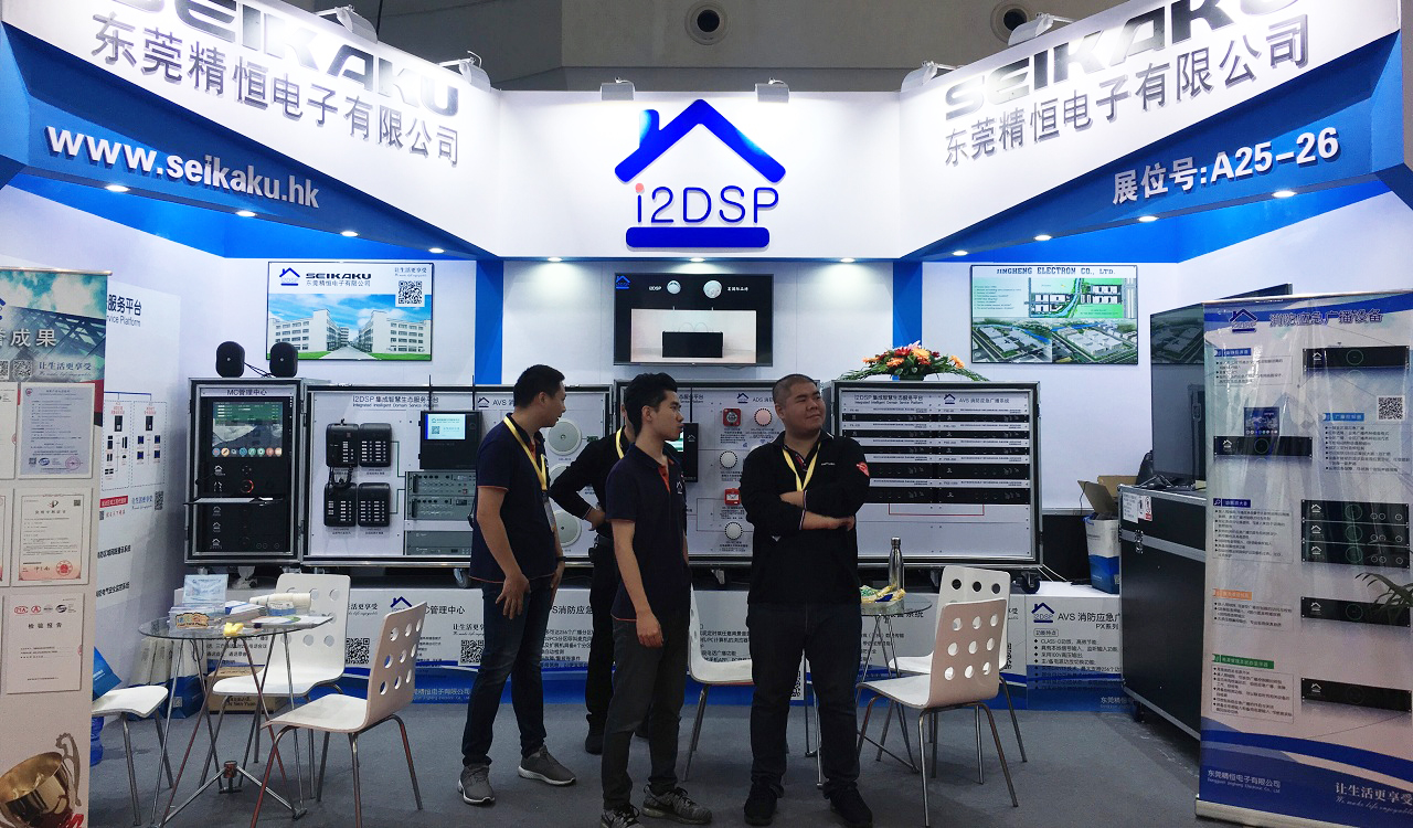 2019 CHINA HI-TECH FAIR Emergency & Safety Technology Expo